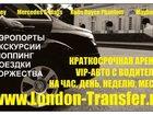 Фото в Услуги компаний и частных лиц Разные услуги Аренда автомобиля с водителем в Лондоне. в Москве 0