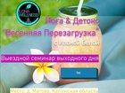 Скачать бесплатно foto  Семинар йога и детокс «Весенняя перезагрузка» 18-21 марта 34659627 в Москве