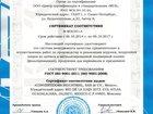 Фото в   Всероссийский центр сертификации «СертЮнити» в Москве 12000