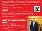 Смотреть фотографию  Легальное снижение налогов 34665584 в Нижневартовске