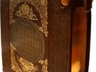 Увидеть фото  Коллекционное издание книги 34675619 в Санкт-Петербурге