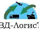 Изображение в   Таможенное оформление и доставка в Московский в Москве 0