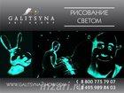 Свежее изображение Организация праздников Рисунки светом в москве 34709566 в Москве