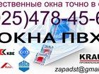 Уникальное изображение  Качественные окна по разумной цене 34754174 в Подольске