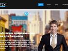 Изображение в   Компания Partex предлагает свои услуги по в Москве 8000