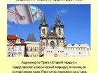 Новое фото  аудиогиды по Чехии 34769883 в Москве
