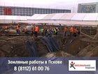 Фотография в Строительство и ремонт Другие строительные услуги Работаем с компаниями и частными лицами. в Пскове 0