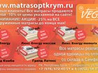 Увидеть фото  Ортопедические матрасы со склада в Крыму 34820785 в Керчь