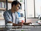 Смотреть foto Курсы, тренинги, семинары Курсы SEO продвижения сайтов в Топ интернета, Курсы в Топ Яндекса и Google, Преподаватель, репетитор SEO продвижения в Топ интернета, Яндекса и Google, Учитель, 34898427 в Москве