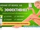 Скачать бесплатно фотографию  Fito depilation-крем для депиляции, 35009802 в Москве