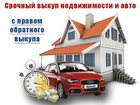 Фото в   Срочный выкуп авто и недвижимости с правом в Перми 0
