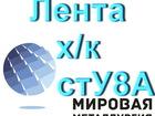 Фото в Строительство и ремонт Строительные материалы «Мировая Металлургия» предлагает со склада в Москве 0