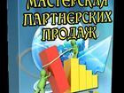 Увидеть фотографию Разное Мастерская партнерских продаж - это Ваш конек в инфобизнесе 35112007 в Москве