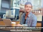 Скачать бесплатно фото Курсы, тренинги, семинары Онлайн курсы создания сайтов и SEO продвижения, Онлайн курсы разработки сайтов, HTML CSS Joomla Bitrix Wordpress, Онлайн преподаватель, репетитор по скайпу: соз 35125957 в Москве