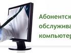 Просмотреть фотографию  Обслуживание компьютеров в офисе, абонентская плата 35255040 в Москве