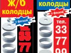 Скачать фото  ЖБИ, колодезные кольца, кольца для колодцев, ЖБИ кольца 35283485 в Тольятти
