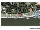 Скачать бесплатно фотографию  Флешмоб Я люблю тебя 35303909 в Москве