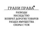Фотография в Услуги компаний и частных лиц Юридические услуги Мы знаем что делать в сложных случаях!   в Москве 0