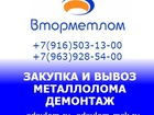Просмотреть фото Разное Прием металлолома в Голицыно 35337191 в Голицыно