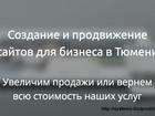 Изображение в   Сделаем сайт и запустим продвижение с гарантией в Тюмени 30000