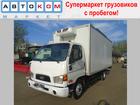 Фотография в Авто Грузовые автомобили Продается рефрижератор Hyunday HD 78. По в Москве 0