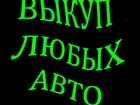 Новое изображение Аварийные авто Выкуп битых и Подержанных авто в Москве и Области, Выезд в Регионы Р, Ф, 35417876 в Москве
