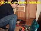 Фотография в Недвижимость Продажа домов Сборка, разборка мебели. Разгрузка, погрузка в Москве 300