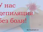 Свежее фотографию  У нас депиляция без боли 35460543 в Санкт-Петербурге
