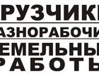 Изображение в   Выполним любые работы не требующие специальных в Москве 0