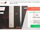 Смотреть изображение Продажа домов Двери в квартире, доме или офисе 35521246 в Люберцы