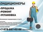 Свежее foto  Установка, монтаж и продажа КОНДИЦИОНЕРОВ 35535613 в Ялта