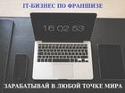 Смотреть фотографию  Франшиза в IT-бизнесе 35584720 в Москве