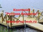 Фото в   Компания Русские Водоемы предлагает услуги: в Москве 42