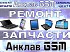 Увидеть фото  Anklavgsm-запчасти и аксессуары для мобильных телефонов 35724392 в Брянске