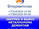 Уникальное foto  Приёмка и вывоз металлолома в Кубинке, Демонтаж металлоконструкций, 35775246 в Кубинке