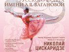 Фото в   Вечер академии русского балета имени А. Я. в Москве 2000