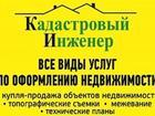 Изображение в   Организация «Кадастровый Инженер» оказывает в Москве 0