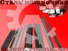 Просмотреть фотографию  Сталь шпоночная купить 35825191 в Москве