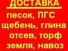 Скачать бесплатно фото  Щебень, песок, ПГС, отсев, торф, земля, навоз 35862204 в Москве
