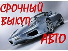 Уникальное фото  Скупка авто в Нижневартовске 35902902 в Москве