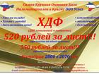 Скачать бесплатно фотографию  Реализуем ламинированный ХДФ по оптовым ценам со склада в Крыму 35915475 в Судак