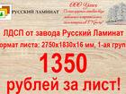 Уникальное foto  ЛДСП оптом и в розницу со складов в Крыму 36069283 в Красноперекопск