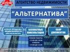 Скачать бесплатно фотографию  АНАльтернатива Вам поможет, 36100020 в Серпухове