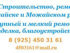 Скачать бесплатно фотографию Ремонт, отделка Строительство, ремонт в Можайске и Можайском районе 36102156 в Можайске