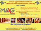 Скачать foto  Самая низкая цена на кромку MAAG в Крыму 36166993 в Алушта