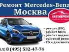 Свежее изображение  Обслуживание Мерседес в Москве 36349623 в Москве