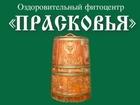 Фото в   Оздоровительный фитоцентр «Прасковья» - это в Москве 0