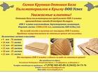 Изображение в   Самая низкая цена OSB-3 плиту влагостойкая в Евпатория 1050
