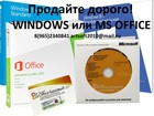 Фотография в Компьютеры Программное обеспечение Хотите продать программное обеспечение Microsoft? в Москве 1000