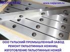 Новое изображение Разное Ножи для гильотинных ножниц СТД-9, НД3316, НК3418, Н3121, НГ13, Н478 изготовление, шлифовка, Тульский Промышленный Завод, 36609855 в Москве